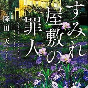 降田天作「すみれ屋敷の罪人」を読みました。