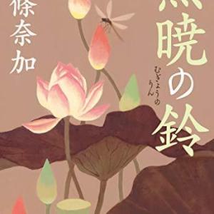 西條奈加作「無暁の鈴」を読みました。