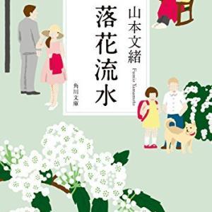山本文緒作「落花流水」を読みました。