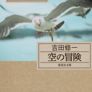 吉田修一作「空の冒険」を読みました。