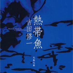 吉田修一作「熱帯魚」を読みました。