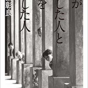 東山彰良作「僕が殺した人と僕を殺した人」を読みました。
