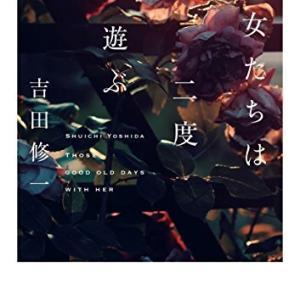 吉田修一作「女たちは二度遊ぶ」を読みました。