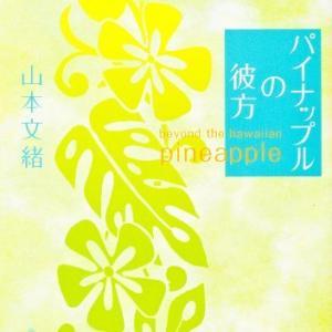 山本文緒作「パイナップルの彼方」を読みました。