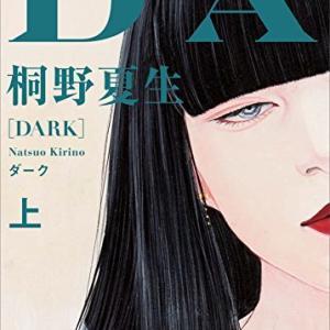 桐野夏生作「ダーク 上」を読みました。
