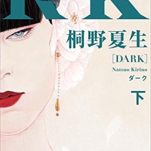 桐野夏生作「ダーク 下」を読みました。