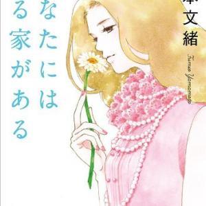 山本文緒作「あなたには帰る家がある」を読みました。