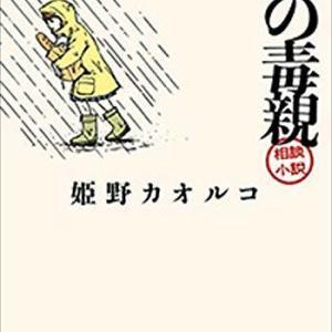 姫野カオルコ作「謎の毒親」を読みました。
