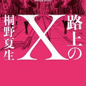 桐野夏生作「路上のX」を読みました。