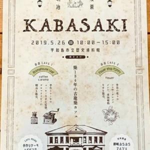 明治喫茶KABASAKI &樺崎ぶらぶらマルシェ