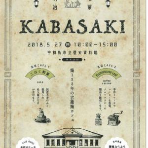 明治喫茶「KABASAKI」&樺崎ぶらぶらマルシェ