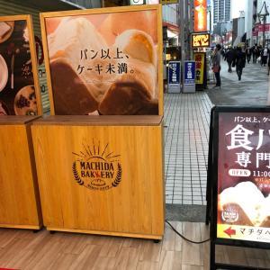 町田の高級生食パン sunny bakkery machida bakkery