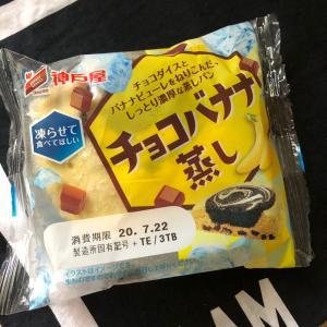 神戸屋 チョコバナナ蒸し 蒸しパン