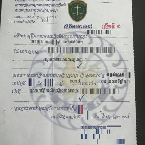 カンボジア国家警察からの召喚状ってどのようなものですか?