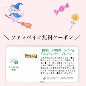 ファミマアプリにSOYJOY無料クーポンきてました♡