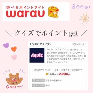 アプリダウンロード&クイズ解答で220円分♪