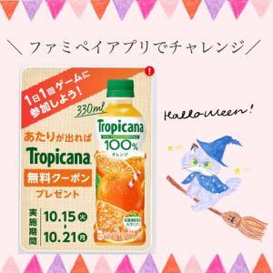 ファミペイアプリ★トロピカーナのスロット開始