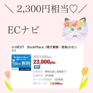 2,300円+映画700円引き♡