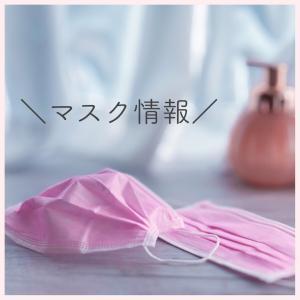 マスク情報4/8(水)10:23現在