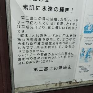 第二富士の湯@大山/千川/小竹向原