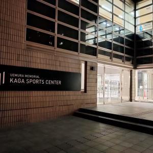 板橋区立植村記念加賀スポーツセンター(旧東板橋体育館)