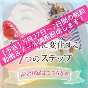 【予告】5月27日から無料の動画&メール講座をリニューアルして始めます!