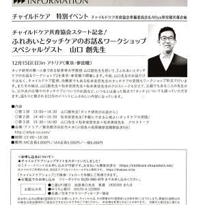12/15 チャイルドケ 特別イベントのご案内!山口創先生