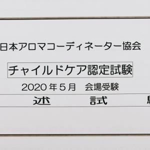 2020.5チャイルドケア認定試験終わりました