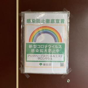 サシェサロン 東京都感染防止徹底宣言しております