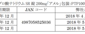 バルプロ酸ナトリウム SR 錠 200mg「アメル」の自主回収について