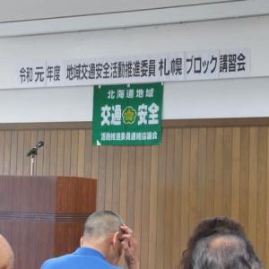令和元年度北海道地域交通安全活動推進委員札幌ブロック講習会