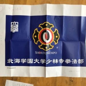 北海学園大学少林寺拳法部 部応援旗 印染め