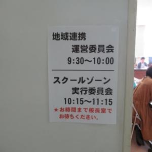 旭小学校第2回スクールゾーン実行委員会