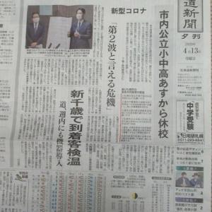 道、札幌市 緊急事態宣言による市内公立小中高休校
