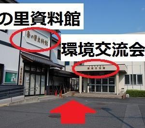 【出張レッスン】大津市伊香立環境交流会館へのアクセス