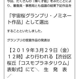 宇宙桜グランプリ結果発表されましたよー(о´∀`о)ノ