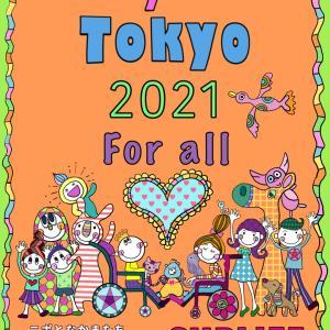 バディウォーク東京2021継承のお知らせ