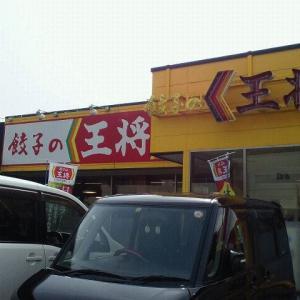 餃子の王将 和田山店♪