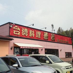 台湾料理店 華晟♪