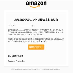Amazonを騙ったフィッシングメール