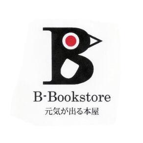 【11/10支援団体紹介】B-Bookstore~元気が出る本屋~ さん