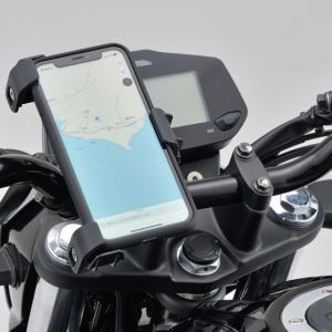 小型じゃないけど、良いかもしんない「デイトナ バイク用スマートフォンホルダー3」