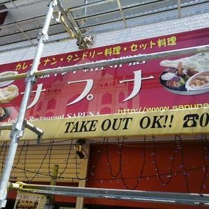激辛カレーを食べて (ノ><)ノヒィー「本場インド料理専門店 サプナ」