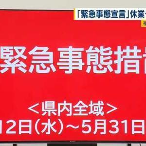 福岡が3回目の緊急事態宣言に突入
