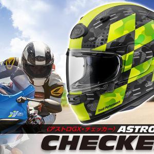 このデザインは結構私好み「Arai ASTRO-GX CHECKER」