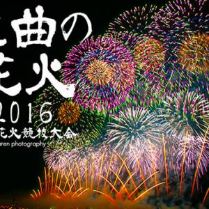 【大曲の花火2016】全国花火競技大会