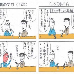 GSOMIA