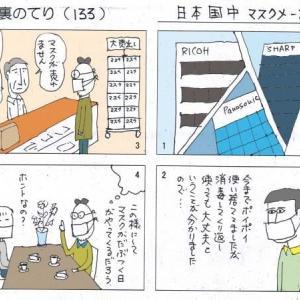 日本国中マスクメーカー