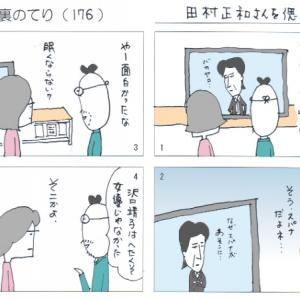 田村正和さんを偲んで