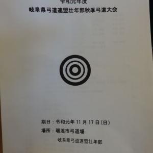11/17 壮年部秋季大会